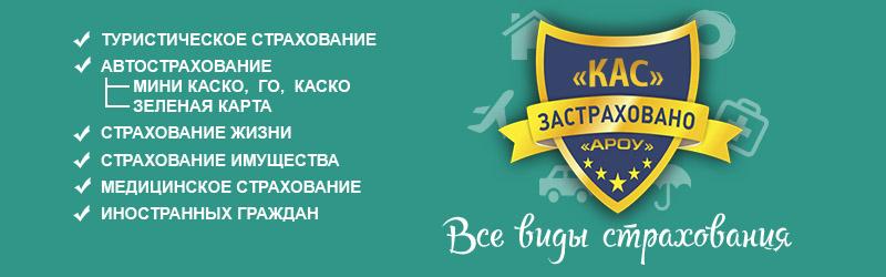 Киевское агентство страхования