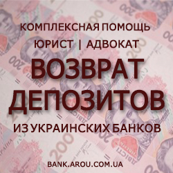 Возврат депозитов с украинских банков