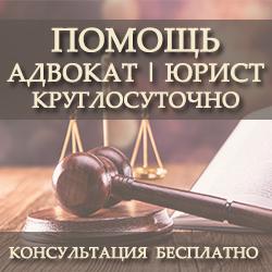 Помощь адвоката круглосуточно 24/7