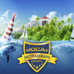 туристическое страхование киев низкие цены