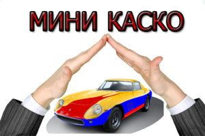 мини КАСКО