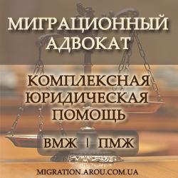 Миграционный адвокат Украина Киев